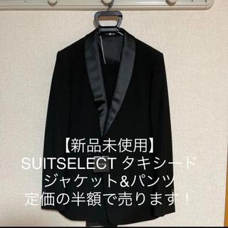 SUITSELECT タキシード