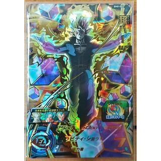 ドラゴンボール - BM8-064 超ハーツ スーパードラゴンボールヒーローズ SDBHドラヒ 美品