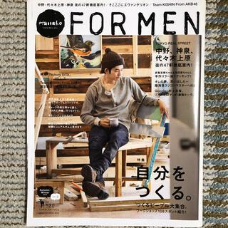 Hanako FOR MEN vol.3 瑛太 フォグバー