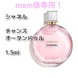 CHANEL - mxm様専用!