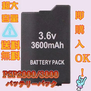 PSP2000 PSP3000 大容量3600mAh バッテリー  電池(携帯用ゲーム機本体)