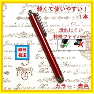 反応がよい タッチペン 赤色 使いやすい 軽量 ビジネス スマホ ゲーム(その他)