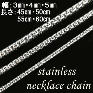 幅3mm45cm ステンレス ネックレス ロール チェーン シルバー メンズ(ネックレス)