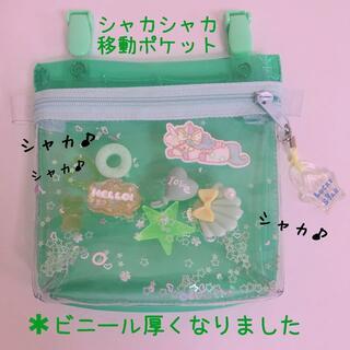 039)シャカシャカ移動ポケット 透明ビニール ユニコーン ミント エメラルド(外出用品)