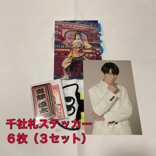 ジャニーズ(Johnny's)の滝沢歌舞伎 Snow Man 宮舘涼太くん 千社札6枚+ポストカード2枚(アイドルグッズ)