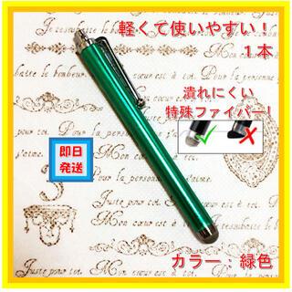 反応がよい タッチペン 緑色 使いやすい 軽量 ゲーム スマホ ビジネス(その他)