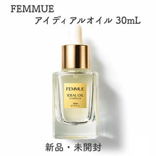 Cosme Kitchen - FEMMUE ファミュ アイディアルオイル オイル美容液 30mL 新品