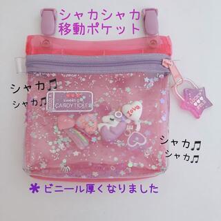 038)シャカシャカ移動ポケット 透明ビニール パープル 紫 ハンカチポケット(外出用品)