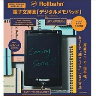 Rollbahn デジタルメモパッド