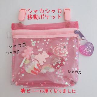 036)シャカシャカ移動ポケット 透明ビニール ピンク ハート くま ペロキャン(外出用品)