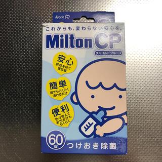 ミルトン 消毒 50錠分(哺乳ビン用消毒/衛生ケース)