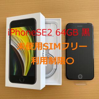 アイフォーン(iPhone)の【新品未使用】iPhoneSE2 64GB 黒 (SIMフリー化済)(スマートフォン本体)