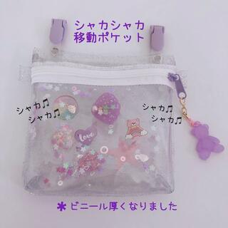 041)シャカシャカ移動ポケット 透明ビニール 白色  パープル系 貝殻(外出用品)
