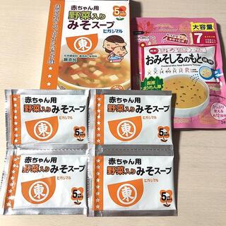 ワコウドウ(和光堂)の離乳食 ベビーフード みそスープ おみそしるのもと 和光堂 ヒガシマル(その他)