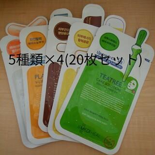 メディヒール 色々お試しフェイスマスク パック5種類×4(20枚セット)