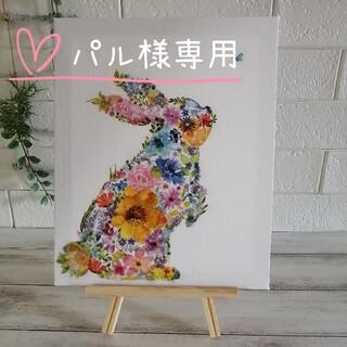 パル様専用(ウサギ)(アート/写真)