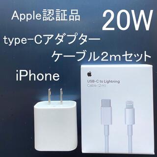 iPhone タイプc 充電アダプター 充電器 ケーブル 純正品質 2m 20w