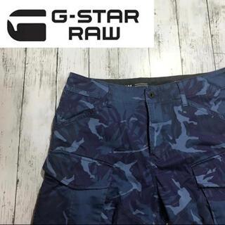 G-STAR RAW - 【G-STAR RAW】ジースターロウ ストレッチカモフラカーゴパンツ
