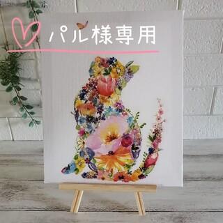 パル様専用(猫)(アート/写真)