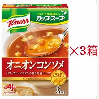 アジノモト(味の素)のクノール オニオンコンソメスープ 3箱(計9袋)(インスタント食品)