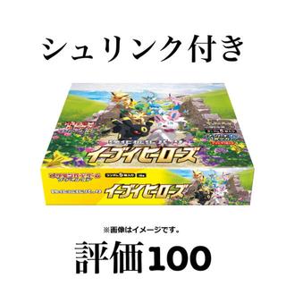 ポケモン(ポケモン)のポケモンカードゲーム ソード&シールド 強化拡張パック イーブイヒーローズBOX(Box/デッキ/パック)