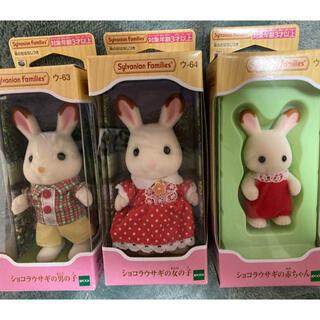 新品未開封*シルバニアファミリー ショコラウサギの男の子・女の子・赤ちゃんセット(ぬいぐるみ/人形)