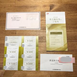 ジェイアール(JR)のJR 九州 株主優待券(その他)