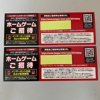 【おトク!】北海道コンサドーレ札幌・招待券2枚(サッカー)
