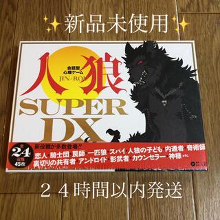 ゲントウシャ(幻冬舎)の会話型心理ゲーム 人狼 SUPER DX(その他)
