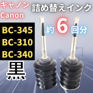 Canonインクジェットプリンター用詰め替えインクBC345 ts3330