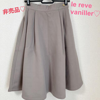 le reve vaniller - 6/21まで値下げ♡ルレーヴヴァニレ♡スカート♡タックスカート♡フレアスカート