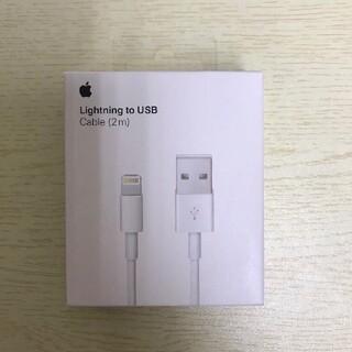 ライトニングケーブル2m 純正品質 充電器 iPhone 大人気