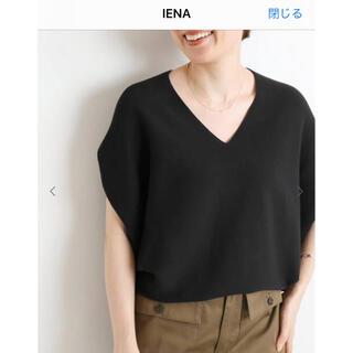 IENA - IENA新品⭐︎コットンストレッチコクーンVネックプルオーバーBLACK