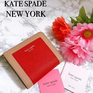 kate spade new york - ケイトスペード  katespade 財布 折り財布 新品 フルラ