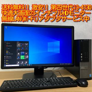 デル(DELL)の送料無料!! 格安フルセット!! 23'フルHDモニター付 無線LAN対応OK(デスクトップ型PC)