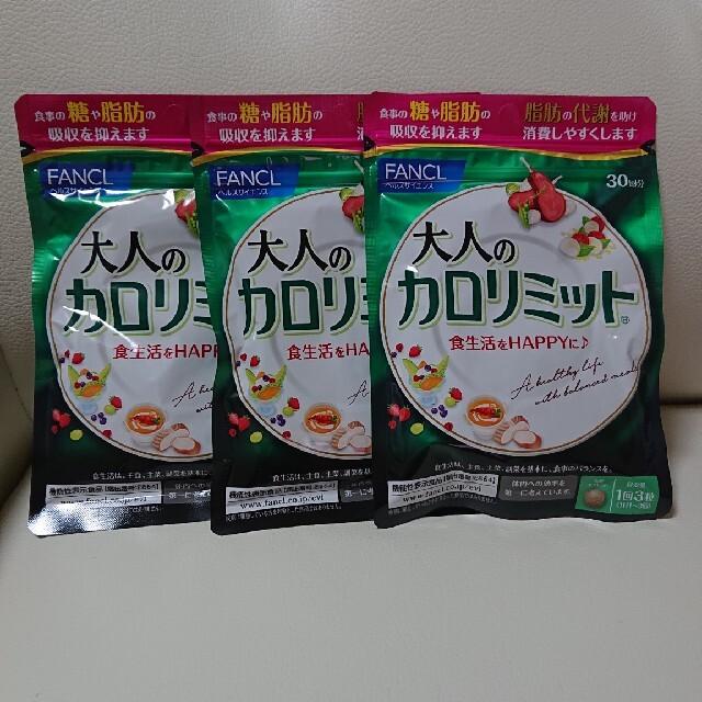FANCL(ファンケル)のファンケル 大人のカロリミット 30回分 3個セット コスメ/美容のダイエット(ダイエット食品)の商品写真