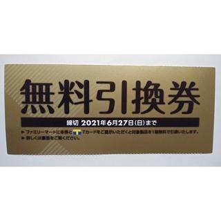 グロー(glo)のglo hyperシリーズ用 サンプル引換券(匿名配送)(その他)