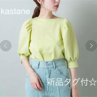 Kastane - kastane カスタネ パフギャザー Tシャツ グリーン ワンピース ブラウス
