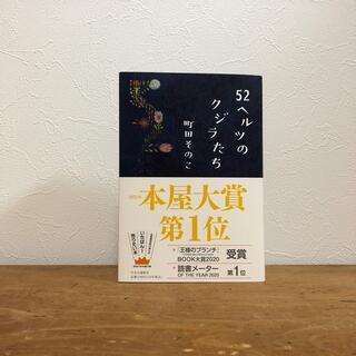 ☆ayahanahina様専用☆52ヘルツのクジラたち(文学/小説)