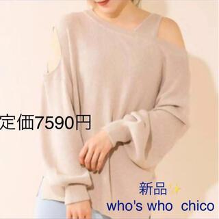フーズフーチコ(who's who Chico)の感謝sale❤️6045❤️新品✨who's who chico①❤️トップス(カットソー(長袖/七分))