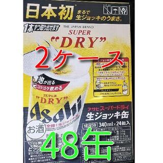 No.721 ぷぷぷ様専用 生ジョッキ缶 24缶入 2ケース(ビール)
