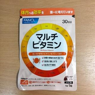 ファンケル(FANCL)の【新品】マルチビタミン 30日分 FANCL ファンケル(ビタミン)