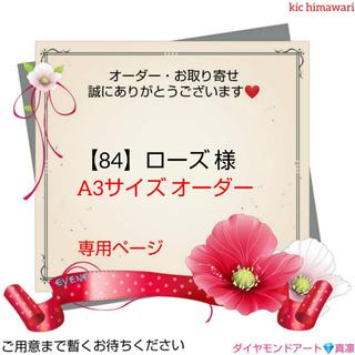 【84】ローズ様 A3サイズ 四角ビーズ ダイヤモンドアート オーダー(アート/写真)