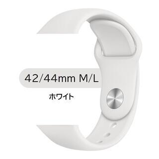 アップルウォッチシリコンバンドM/L 42/44mm ホワイト(ラバーベルト)