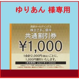 プリンス(Prince)のゆりあん様専用※10枚追加分※西武※1000円共通割引券(その他)
