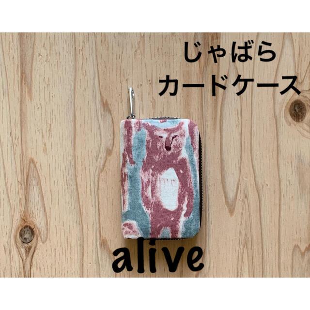 mina perhonen(ミナペルホネン)の【212】alive♡ミナペルホネン♡じゃばらカードケース レディースのファッション小物(名刺入れ/定期入れ)の商品写真