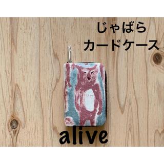 ミナペルホネン(mina perhonen)の【212】alive♡ミナペルホネン♡じゃばらカードケース(名刺入れ/定期入れ)
