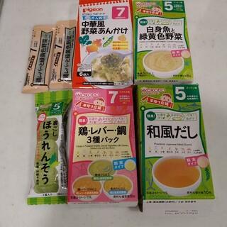 ワコウドウ(和光堂)の離乳食セット 5ヶ月&7ヶ月(その他)