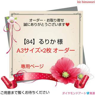 【84】るりか様 A3サイズ×2枚 四角ビーズアレンジ2袋 アートオーダー(アート/写真)