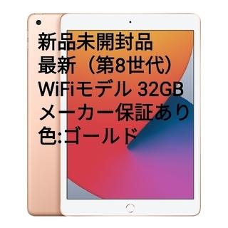 iPad - 最新第8世代 iPad 32GB Wi-Fiモデル ゴールド未開封品!